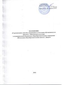 Положение ВФСК ГТО 001