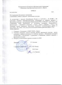 Приказ об утверждении Положения ВФСК ГТО 001