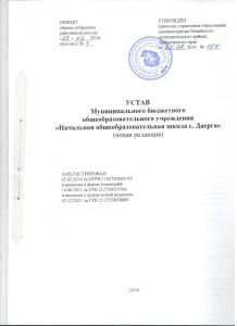 устав 001
